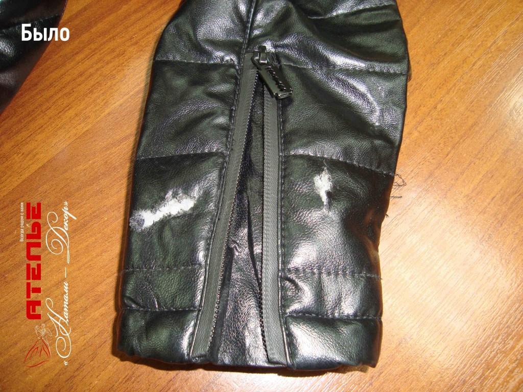Ремонт кожаной куртки в Лисках (1)