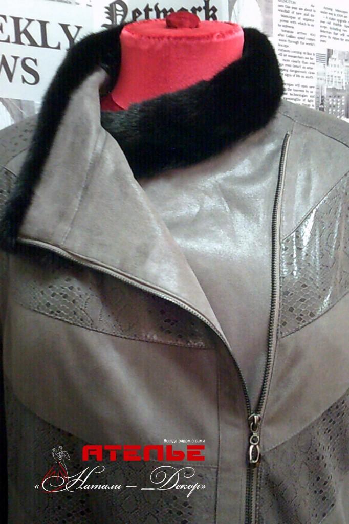 Ремонт кожаной одежды лиски (3)