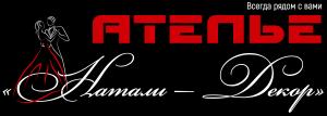 logotip-atele-natali-dekor-gorod