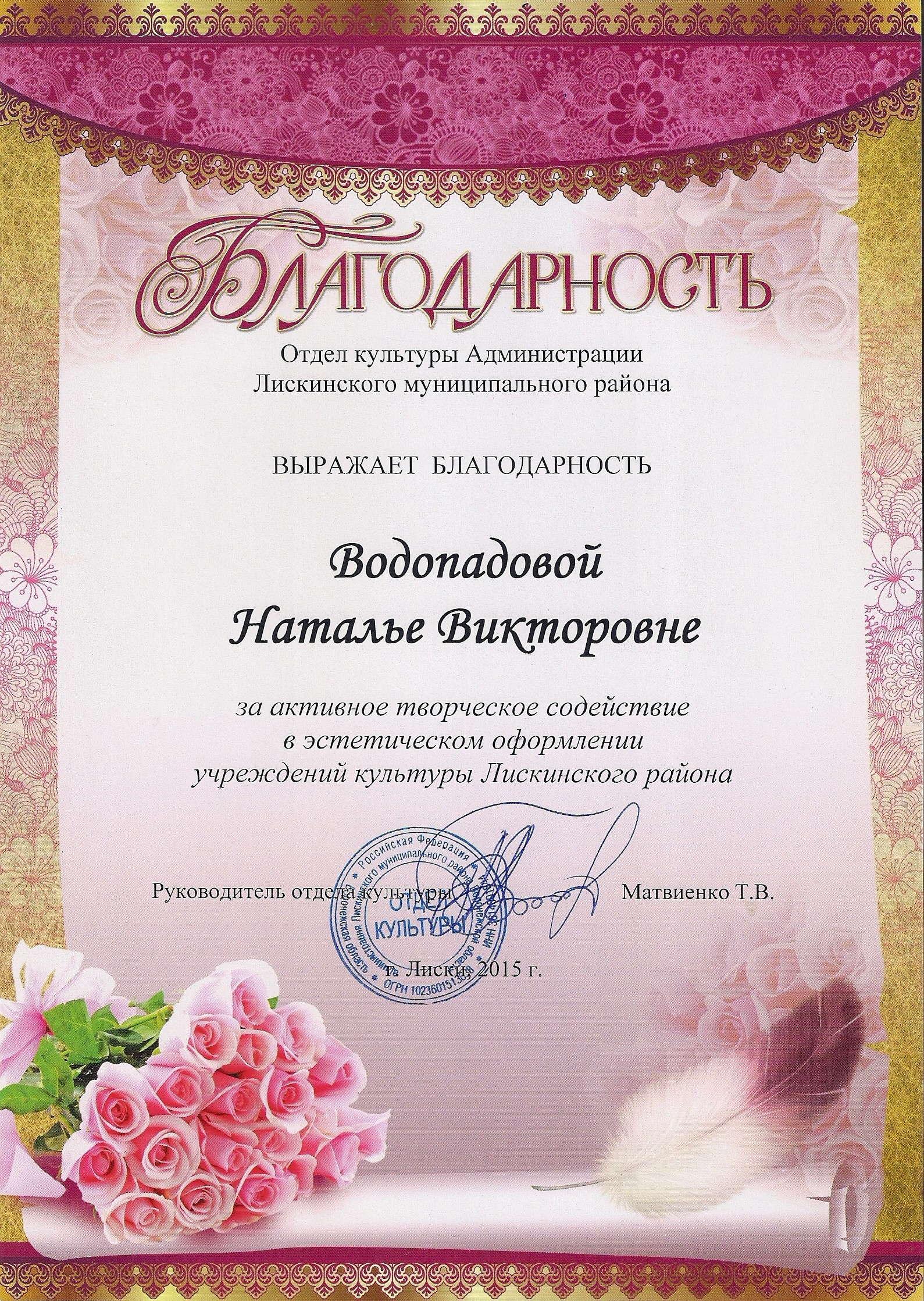 ателье «Натали — Декор», город Лиски, награды(3)