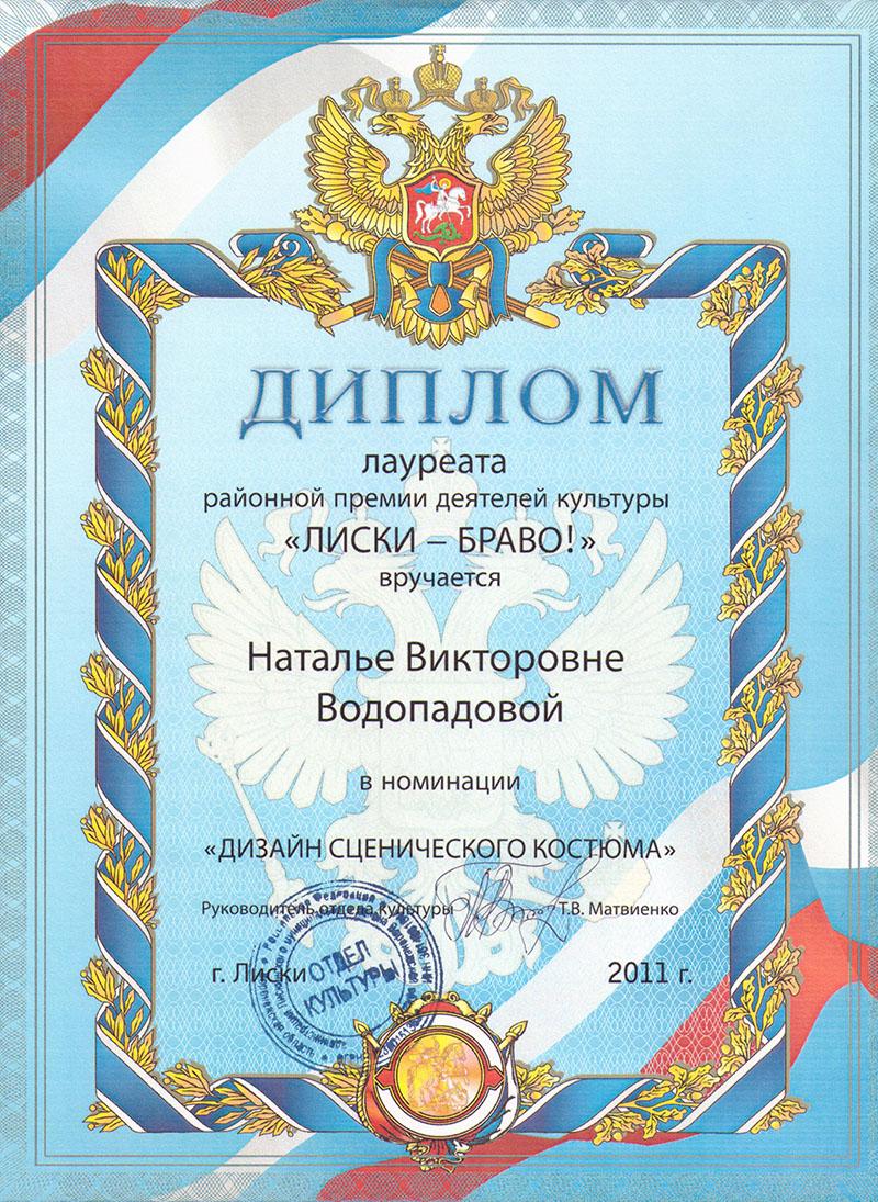 ателье «Натали — Декор», город Лиски, награды(4)