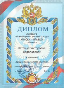 Диплом Ателье Натали - Декор город Лиски. В номинации «Дизайн сценического костюма»