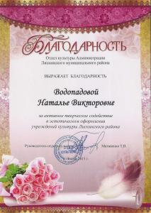 Диплом Ателье Натали - Декор город Лиски. За творческое содействие в эстетическом оформлении учреждений культуры Лискинского района