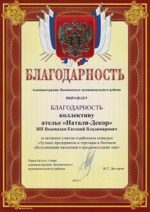 Диплом Ателье Натали - Декор город Лиски. За участие в районном конкурсе